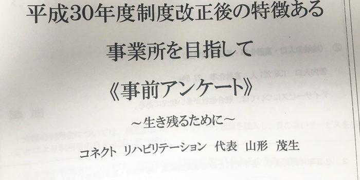 福岡県JA高齢者福祉連絡協議会