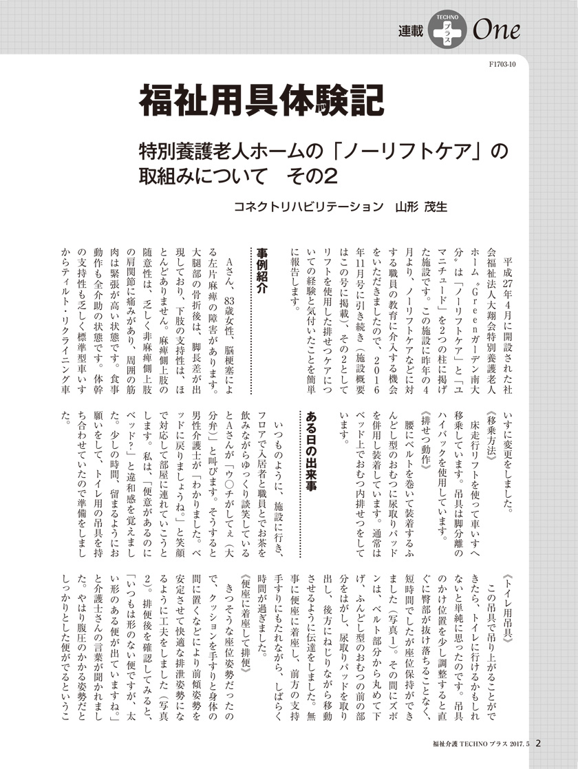 福祉介護 TECHNO プラス5月号 記事のご紹介