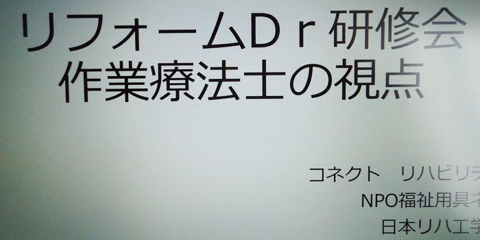 リフォームドクター研修会講師 佐賀大学医学部の松尾准教授とコラボしての研修会でした。