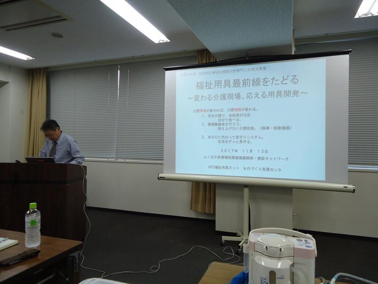 福岡県医療福祉機器分野専門人材育成事