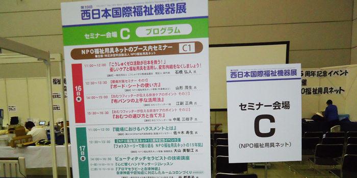 第19回西日本国際福祉機器展